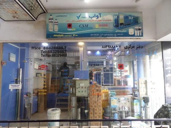 فروشگاه آب و صنعت - شرکت آواب صنعت - خیابان مطهری