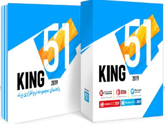 KING 51 برترین مجموعه از نرم افزارهای کاربردی و تخصصی