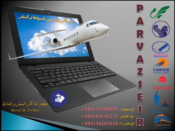 booking & ticket