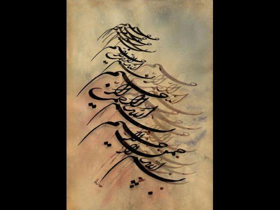 بسم الله الرحمن الرحیم خط نقاشی