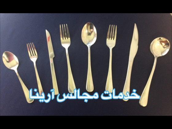 وسایل غذاخوری