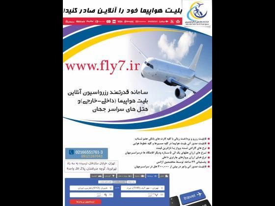 صدور آنلاین بلیت هواپیما
