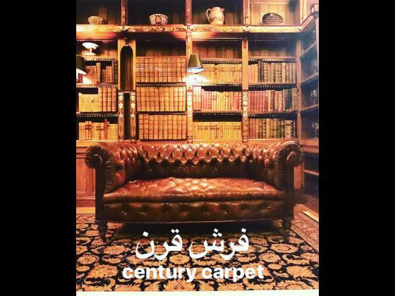 نمایشگاه مرکزی فرش قرن