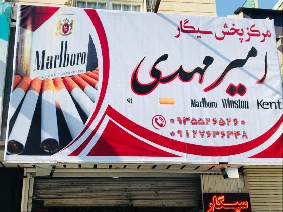 دخانیات امیر مهدی