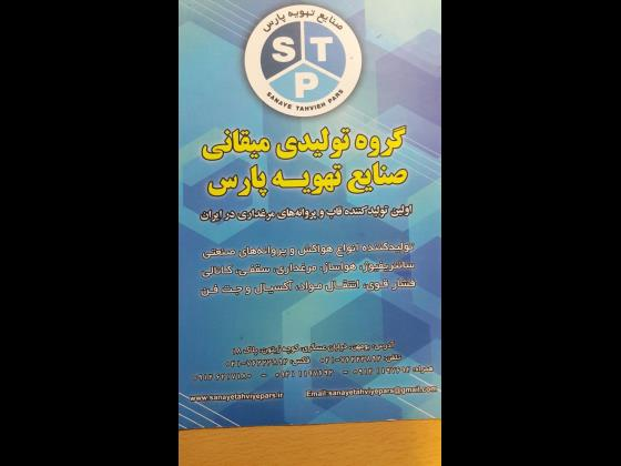 گروه تولیدی میقانی صنایع تهویه پارس