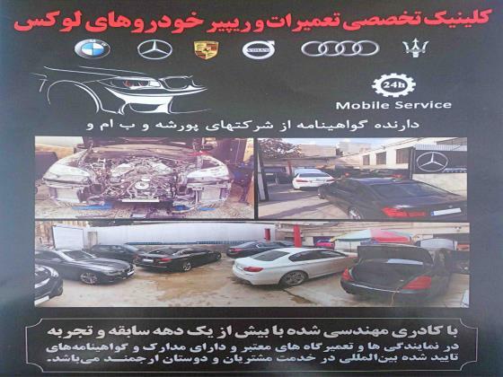 کلینیک تخصصی تعمیرات و ریپر خودروهای لوکس