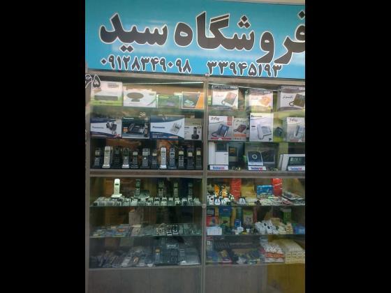 فروشگاه سید