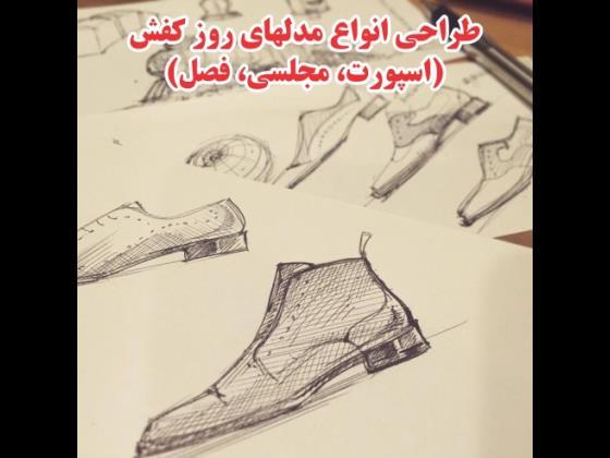 طراحی انواع مدلهای روز کفش (اسپورت، مجلسی، فصلی)