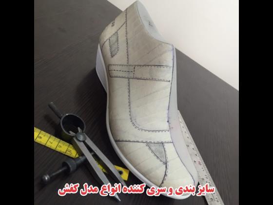 سایز بندی و سری کننده انواع مدل کفش