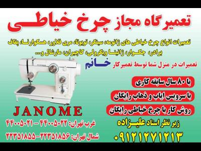 تعمیرگاه مجاز چرخ خیاطی در غرب تهران
