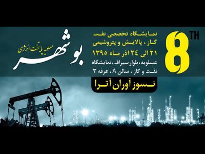 حضور نسوزآوران آترا در هشتمین نمایشگاه تخصصی نفت،گاز،پالایش و پتروشیمی عسلویه بوشهر
