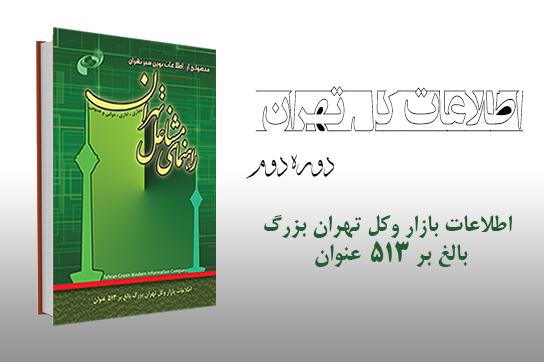 کتاب کل تهران دوره دوم