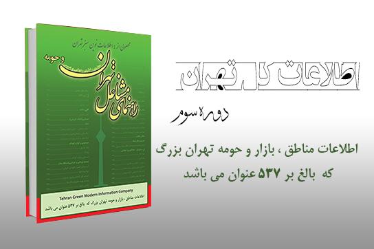 کتاب کل تهران دوره سوم