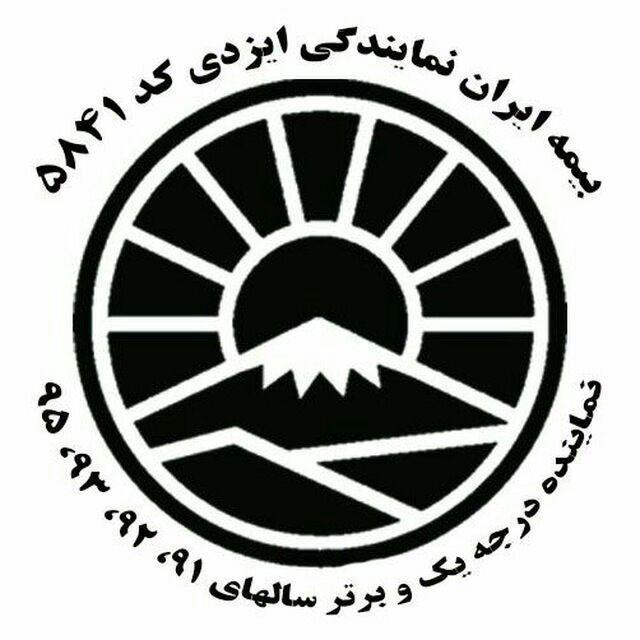 دفتر نمایندگی بیمه ایران کد: 5841