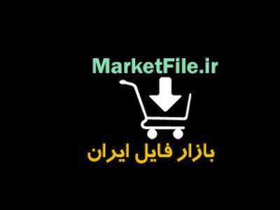 مارکت فایل فروشگاه ساز رایگان و دانتلود فایل