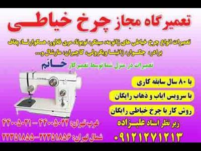 تعمیرات چرخ خیاطی در غرب تهران