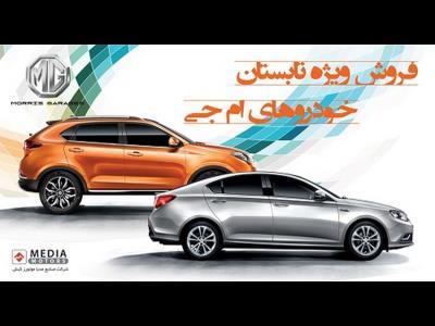 شرایط فروش تابستانه محصولات MG در ایران اعلام شد