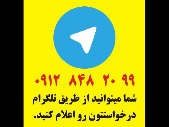 درخواست از طریق تلگرام