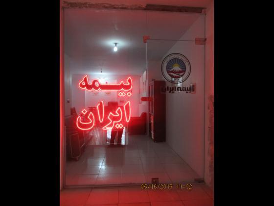 دفتر نمایندگی بیمه ایران (کد: 20341)