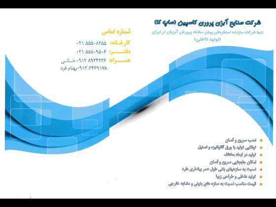 شرکت صنایع آبزی پروری کاسپین (صاپ کا)