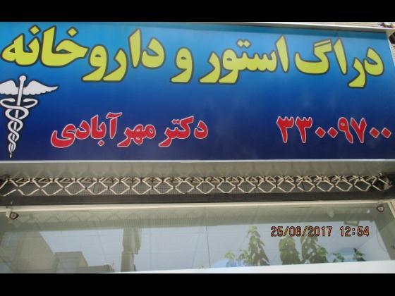 داروخانه دکتر مهرآبادی
