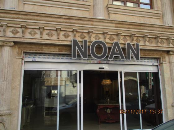 نوان NOAN