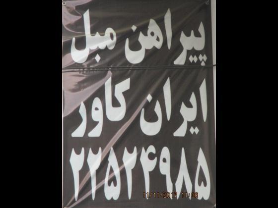 پیراهن مبل ایران کاور
