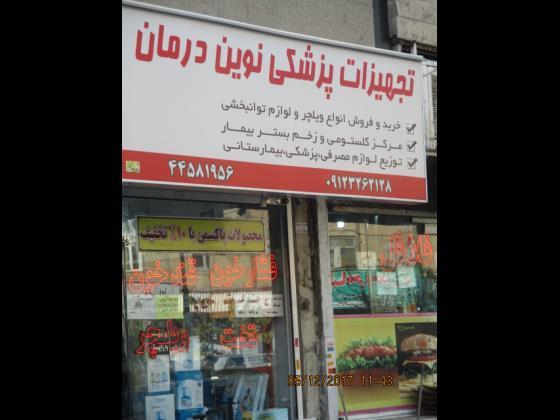 تجهیزات پزشکی نوین درمان (غرب تهران)