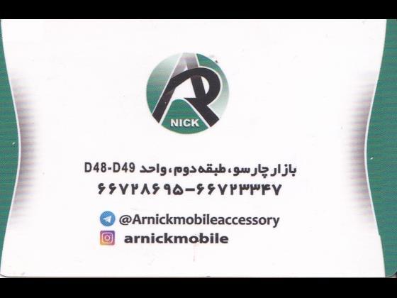 آرنیک موبایل