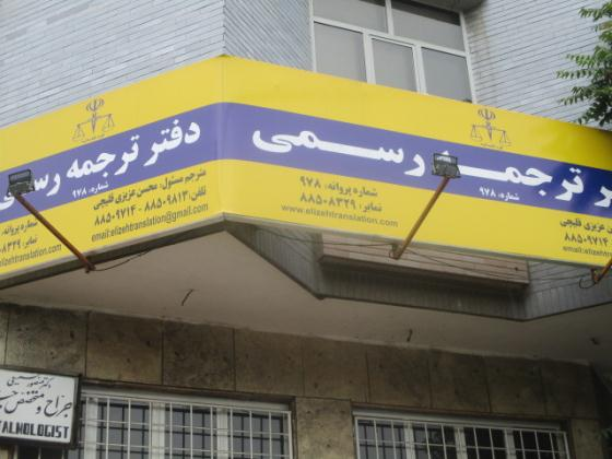 دارالترجمه رسمی الیزه (978) تهران