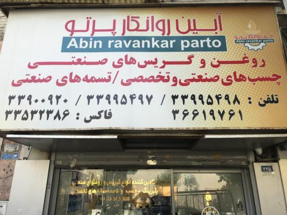 آبین روانکار پرتو Abin Ravankar Parto