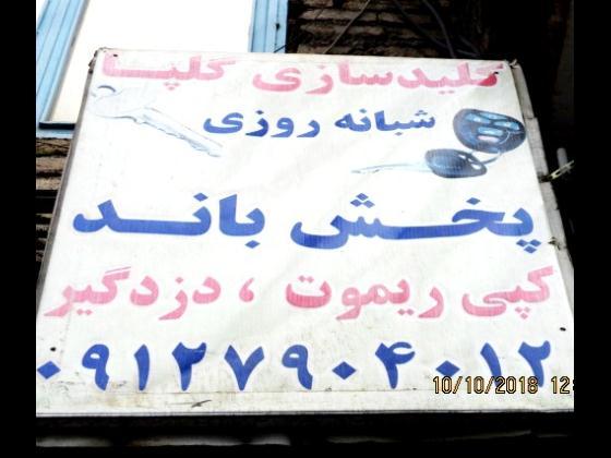 کلید سازی گلپا (شبانه روزی) - کلید سازی آیت اله کاشانی - شهرزیبا - کلید سازی غرب تهران