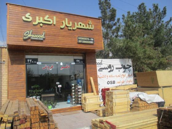 چوب فروشی شهریار اکبری