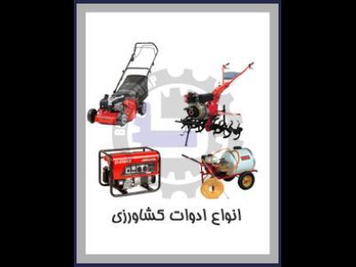 انواع ادوات کشاورزی