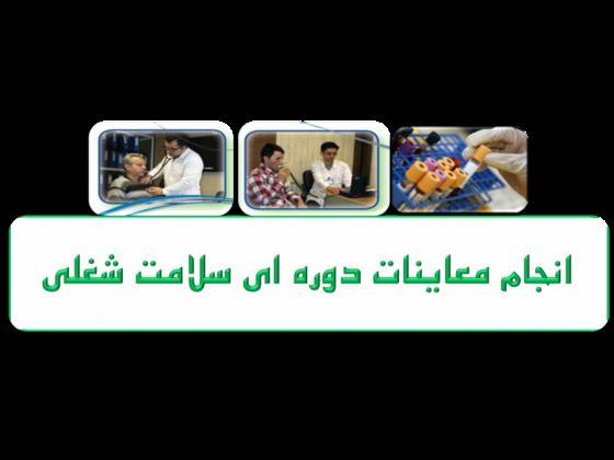معاینات بیمه تامین اجتماعی