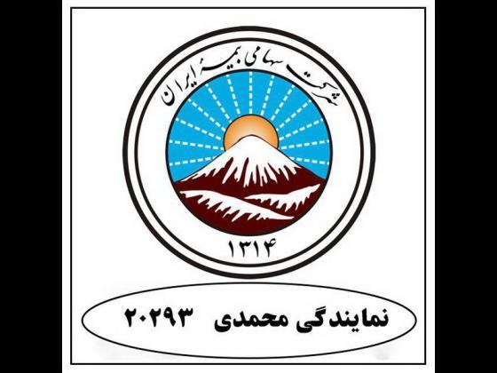 بیمه ایران .نمایندگی 20293 محمدی