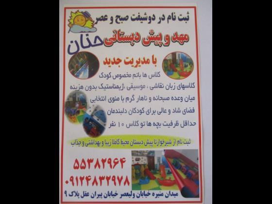 مهد کودک و پیش دبستانی حنان