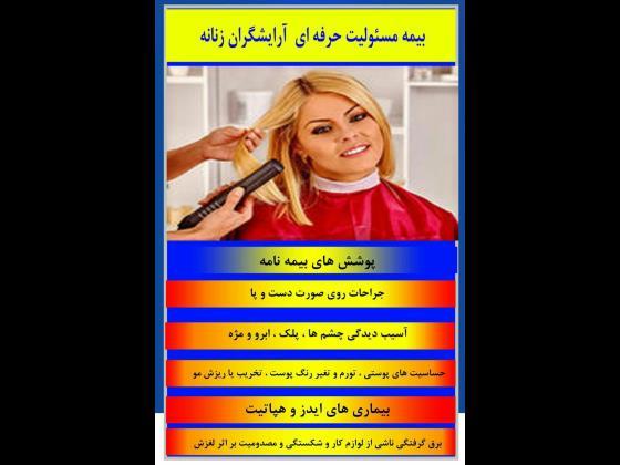 بیمه مسئولیت ارایشگاه های زنانه