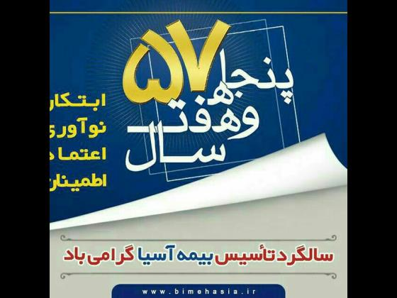 @seyedazizsajedibime  سلام لطفا باتلگرام یک پیام بفرستیدتا از  بیمه اسیا پیام اموزشی دریافت نمایید سید عزیزساجدی  09123133291