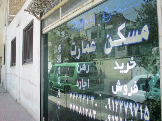 آژانس مسکن عمارت