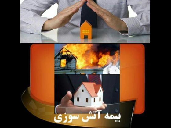 [ Photo ] در این گرمای بی سابقه که در کشور وجود دارد احتمال آتش سوزی به شدت افزایش یافته است. به فکر بیمه کردن خانه و یا محل کارتان باشید. حادثه هیچگاه با قرار قبلی به سراغمان نمی آید.  https://t.me/joinchat/