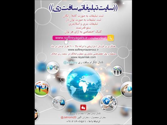 سافت ری آگهی نیاز مندیهای بزرگ ایران