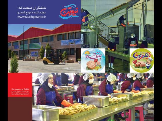 شرکت تلاشگران صنعت غذا