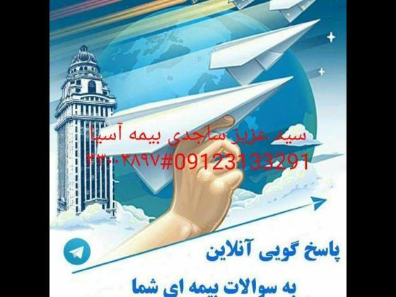 عکس از سید عزیز ساجدی09123133291