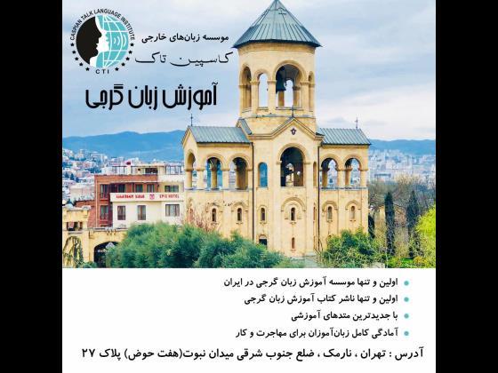 آموزشگاه زبان گرجی