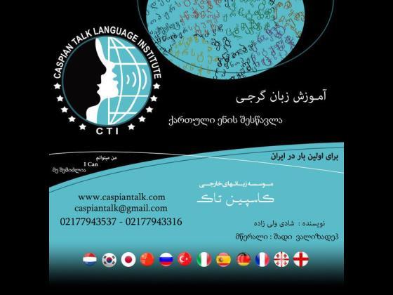 کتاب آموزش زبان گرجی