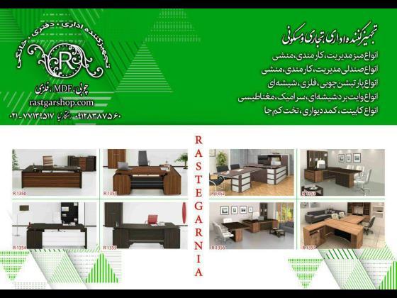 تجهیزکننده ملزومات اداری - تجاری - مسکونی رستگارنیا - صنایع چوب و فلز تهرانپارس