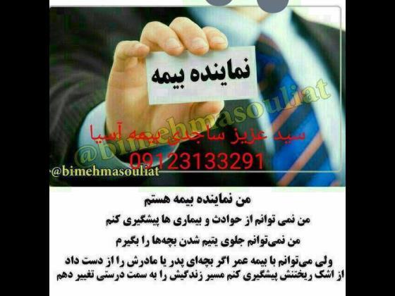 بیمه آسیا کد 23019 صدور انواع بیمه نامه