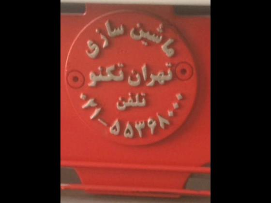 ماشین سازی تهران تکنو