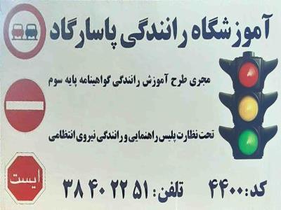 آموزشگاه رانندگی پاسارگاد - آموزش رانندگی - بلوار احمد آباد - مشهد